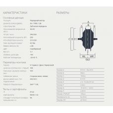 Двигатель BAFANG  H600  FM G370.250.D/V  для переднего колеса велосипеда