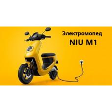 Электромопед NIU M1